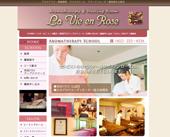 名古屋市のアロマスクールのホームページ制作
