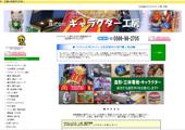 愛知県安城市の立体看板を作っている会社のホームページ制作しました。