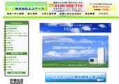 リフォーム・太陽光発電の会社のホームページ制作