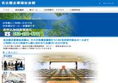 名古屋市の貸し会議室のホームページ作成をしました。