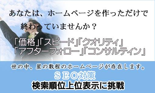 愛知県清須市のホームページ制作屋さん 検索順位上位常時