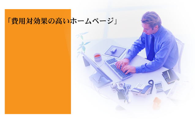 ホームページ制作なら愛知県清須市のシャルネットへご相談ください。