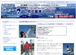 釣り船のホームページ制作