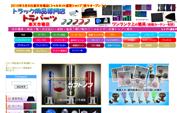 楽天市場・トラック用品通販店・トラックパーツのホームページ制作