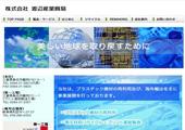三重県のリサイクル会社のホームページを製作しました。