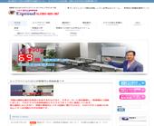 名古屋市のTOEIC対策専門英語教室 エイプラウド(名古屋 / 名駅)
